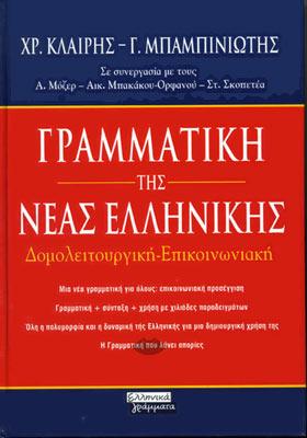 Μπαμπινιώτης, Γιώργος ,Κλαίρης Χρήστος: Γραμματική της νέας ελληνικής