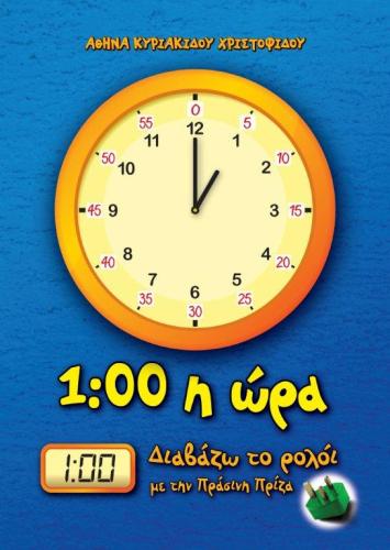 Αθηνά Κυριακίδου Χριστοφίδου: 1:00 Η ΩΡΑ