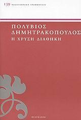 Δημητρακόπουλος, Πολύβιος Τ.: Η χρυσή διαθήκη
