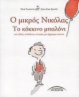 Goscinny, René. Ο μικρός Νικόλας: Το κόκκινο μπαλόνι και άλλες ανέκδοτες ιστορίες με έγχρωμα σκίτσα
