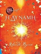 Byrne, Rhonda: Η δύναμη