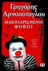 Αρναούτογλου, Γρηγόρης: Μακιγιαρισμένοι φόβοι