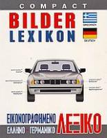 Corbeil, Jean - Claude , Archambault, Ariane: Bilder Lexikon Griechisch-Deutsch, Εικονογραφημένο ελλ