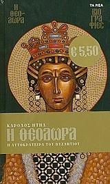 Diehl, Charles. Η Θεοδώρα : Η αυτοκράτειρα του Βυζαντίου