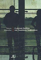 Μαρούδας, Γιάννης: Η μυστική διαθήκη της Πηνελόπης Γκαβογιάννη