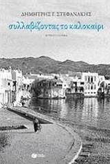 Στεφανάκης, Δημήτρης Γ.: Συλλαβίζοντας το καλοκαίρι