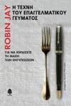 Jay, Robin: Η τέχνη του επαγγελματικού γεύματος