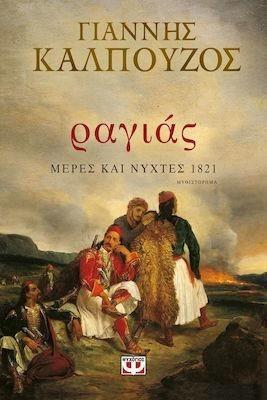 Γιάννης Καλπούζος Ραγιάς. Μέρες και νύχτες 1821