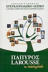 Εικονογραφημένο εγκυκλοπαιδικό λεξικό και πλήρες λεξικό της νέας ελληνικής γλώσσας, το Παπυράκι
