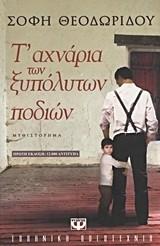 Θεοδωρίδου, Σόφη: Τ' αχνάρια των ξυπόλητων ποδιών