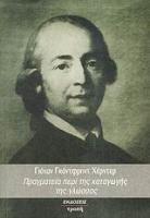 Herber, Johann Gottfried: Πραγματεία περί της καταγωγής της γλώσσας