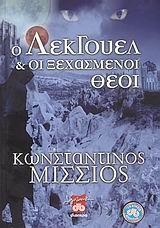 Μίσσιος, Κωνσταντίνος: Ο Λέκγουελ και οι ξεχασμένοι θεοί