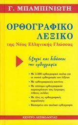 Μπαμπινιώτης, Γεώργιος: Ορθογραφικό λεξικό της νέας ελληνικής γλώσσας