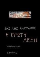 Αλεξάκης, Βασίλης: Η πρώτη λέξη