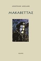 Δοξιάδης, Απόστολος Κ: Μακαβέττας