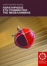 Μηνάς, Κωνσταντίνος: Παρατηρήσεις στη γραμματική της νεοελληνικής