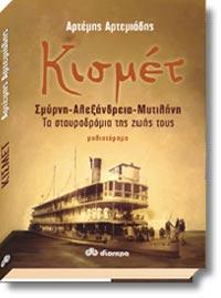 Αρτεμιάδης, Αρτέμης: Κισμέτ