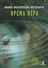 Φιλιππίδη - Θεοχάρη, Μιμή. Ήρεμα νερά