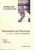 Κορνήλιος Καστοριάδης: Φιλοσοφία και Επιστήμη