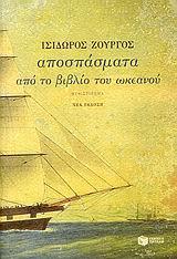 Ζουργός, Ισίδωρος: Αποσπάσματα από το βιβλίο του ωκεανού