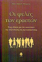 Berecz, John Michael: Οι φυλές των εραστών