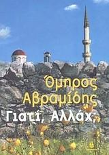 Αβραμίδης, Όμηρος: Γιατί, Αλλάχ;