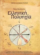 Φωτόπουλος, Τάσος: Ελληνική πολυηχία : Οι οκτώ βυζαντινοί ήχοι και τα παρακλάδια τους στην εκκλησιασ
