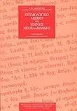 Ανδριώτης, Νικόλαος Π.: 1906-1976. Ετυμολογικό λεξικό της κοινής νεοελληνικής