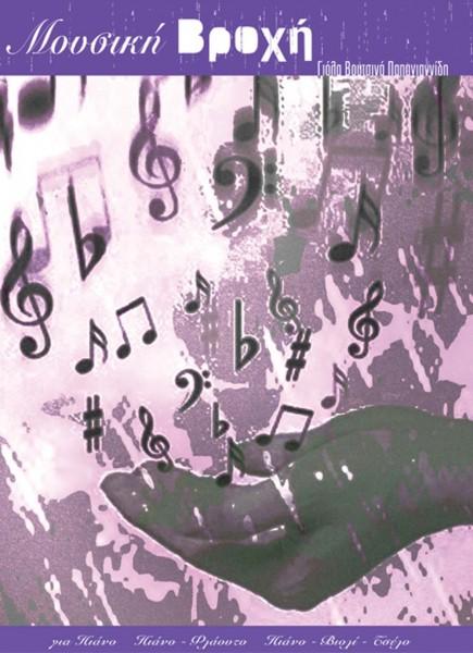 Γιόλα Βουτσινά Παπαγιαννίδη: Μουσική βροχή