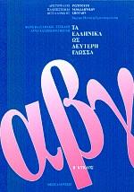 Βαλσαμάκη - Τζεκάκη Φανή, Χατζηπαναγιωτίδη Άννα: Τα ελληνικά ως δεύτερη γλώσσα_Β κύκλος