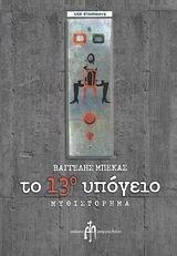 Μπέκας, Βαγγέλης: Το 13ο υπόγειο