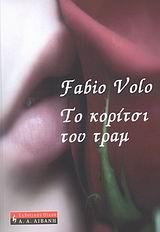 Volo, Fabio: Το κορίτσι του τραμ