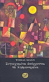 Mann, Thomas: Συγκεχυμένα ανέρχονται τα λησμονημένα (Sämtliche Erzählungen)