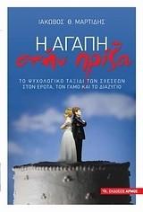 Μαρτίδης, Ιάκωβος Θ.: Η αγάπη στην πρίζα