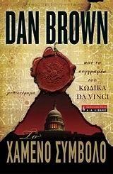 Brown, Dan: Το χαμένο σύμβολο