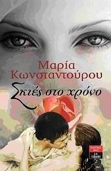 Κωνσταντούρου, Μαρία: Σκιές στο χρόνο
