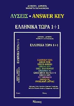 Δημητρά, Δήμητρα Α. Ελληνικά τώρα 1+1 : Λύσεις - Griechisch Jetzt 1+1 - Lösungsheft