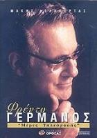 Φρέντυ Γερμανός: ΜΕΡΕΣ ΤΗΛΕΟΡΑΣΗΣ (+CD)