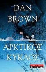 Dan Brown: Αρκτικός κύκλος