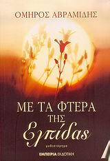Αβραμίδης, Όμηρος: Με τα φτερά της ελπίδας