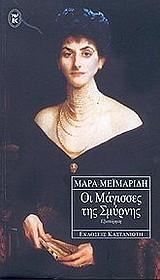 Μεϊμαρίδη, Μάρα. Οι μάγισσες της Σμύρνης