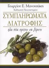 Μανουσάκης, Γεώργιος Ε.: Συμπληρώματα διατροφής