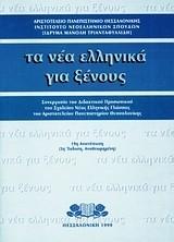 Βαλσαμάκη - Τζεκάκη, Φανή: Τα νέα ελληνικά για ξένους : Συνεργασία του διδακτικού προσωπικού του Σχο
