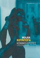 Kundera, Milan: Κωμικοί έρωτες