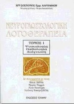 Καρπαθίου, Χρυσόστομος Ε.. Νευρογλωσσολογική λογοθεραπεία