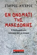 Λυγερός, Σταύρος. Εν ονόματι της Μακεδονίας