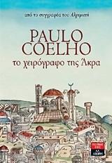 Coelho, Paulo. Το χειρόγραφο της Άκρα