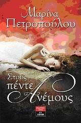 Πετροπούλου, Μαρίνα: Στους πέντε ανέμους