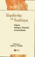 Αλφαβητάρι του Νεοέλληνα : Κείμενα επίκαιρης ελληνικής αυτοσυνειδησίας / ανθολόγηση Χρήστος Γιανναρά