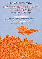 Δόλια, Κυριακή: Νεοελληνική γλώσσα και λογοτεχνία